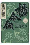 楊令伝 2(辺烽の章)
