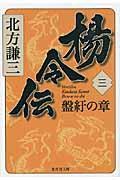 楊令伝 3(盤紆の章)