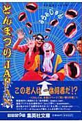 とんまつりJapan / 日本全国とんまな祭りガイド