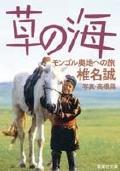 草の海 / モンゴル奥地への旅