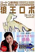 狼王ロボ / シートン動物記
