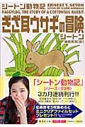 ぎざ耳ウサギの冒険 / シートン動物記