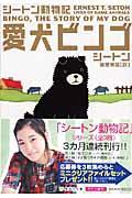 愛犬ビンゴ / シートン動物記