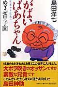 がばいばあちゃん佐賀から広島へめざせ甲子園