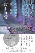 寂しき骨 / 池田理代子第一歌集