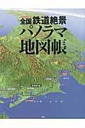 全国鉄道絶景パノラマ地図帳 / 週刊鉄道絶景の旅