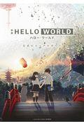 映画HELLO WORLD公式ビジュアルガイド