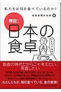 検証!日本の食卓 / 私たちは何を食べているのか?