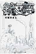 銃夢 1 新装版 / HYPER FUTURE VISION