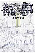銃夢 2 新装版 / HYPER FUTURE VISION