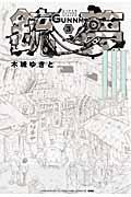 銃夢 3 新装版 / HYPER FUTURE VISION