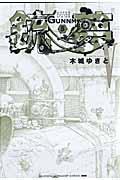 銃夢 5 新装版 / HYPER FUTURE VISION