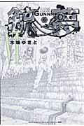 銃夢 6 新装版 / HYPER FUTURE VISION