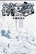 銃夢 7 新装版 / HYPER FUTURE VISION