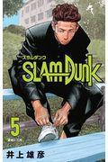 SLAM DUNK新装再編版 ♯5