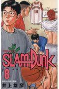 SLAM DUNK新装再編版 ♯8