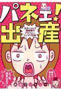 パネェ!出産 / 元ホームレス漫画家のアラフォーシンママ日記