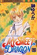 My sweet dragon 5