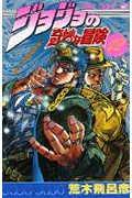 ジョジョの奇妙な冒険 12