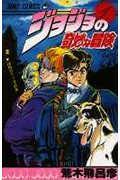 ジョジョの奇妙な冒険 1