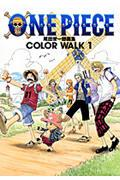 ONE PIECE COLOR WALK 1 / 尾田栄一郎画集