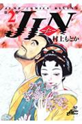 JIN 第2巻 / 仁