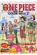 ONE PIECE COLOR WALK 2 / 尾田栄一郎画集
