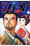 JIN 第7巻 / 仁
