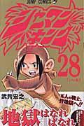 シャーマンキング 28