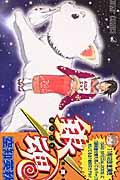 銀魂 第4巻
