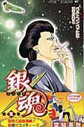 銀魂 第5巻