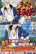 テニスの王子様 34