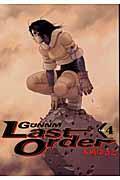 銃夢Last Order 4