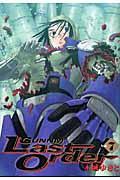 銃夢Last Order 7
