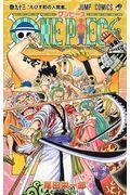 ONE PIECE 93 巻93