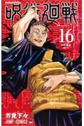 呪術廻戦 16