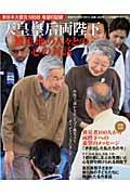 天皇皇后両陛下被災地の人々との心の対話 / 東日本大震災185日希望の記録