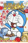 ドラえもん 笑顔はじける大収穫祭!!編