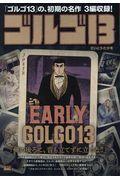 ゴルゴ13 EARLY GOLGO13