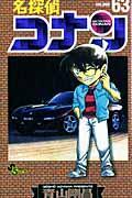 名探偵コナン 63