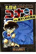 名探偵コナンvs.黒ずくめの男達 / 特別編集コミックス