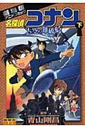 名探偵コナン天空の難破船 下 / 劇場版アニメコミック