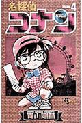 名探偵コナン 4