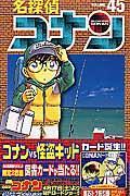 名探偵コナン 45
