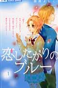 恋したがりのブルー 1
