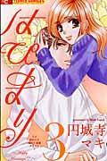 はぴまり~Happy Marriage!?~ 3