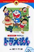 ドラえもん 第2巻 / TVアニメ オールカラー