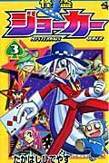 怪盗ジョーカー 第3巻