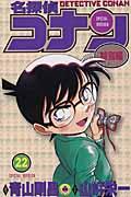 名探偵コナン特別編 22