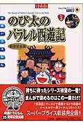 のび太のパラレル西遊記新装完全版 / 映画ドラえもん vol.3